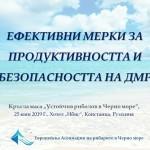 ЕФЕКТИВНИ МЕРКИ ЗА ПРОДУКТИВНОСТТА И БЕЗОПАСНОСТТА НА ДМР -Констанца 26 юни